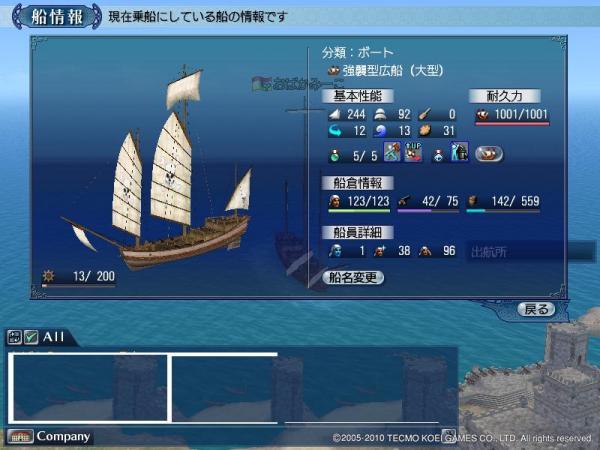 日本の海賊の船