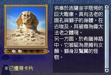 圖5-獅身人面像
