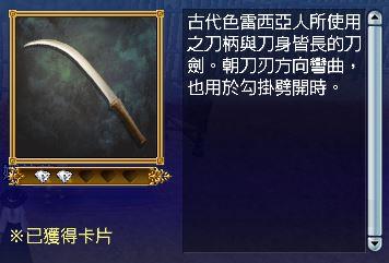 圖10-隆派亞長刀