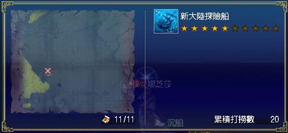 20-5★新大陸探險船