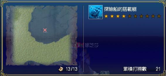 21-4★探險的搭載艇