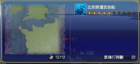 22-5★比斯開灣武裝船