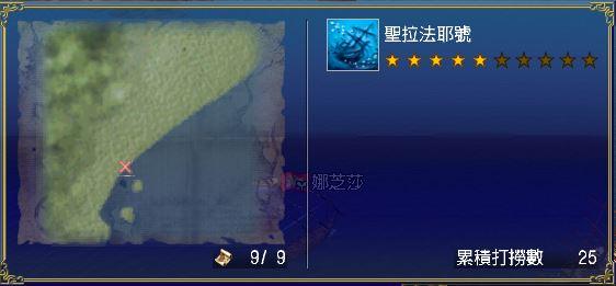 25-5★聖拉法耶號