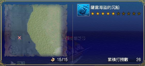 26-5★薩雷海盜的沉船