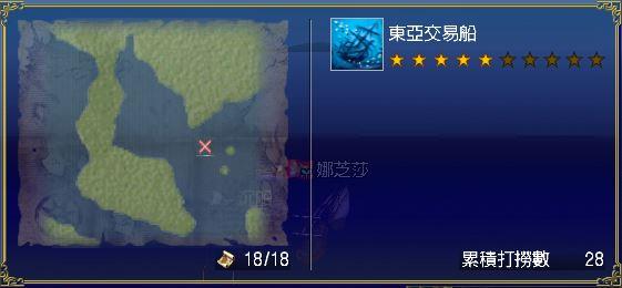 28-5★東亞交易船