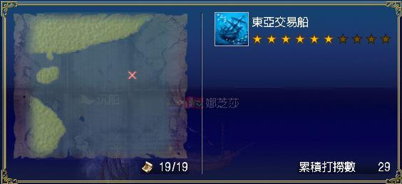 29-6★東亞交易船