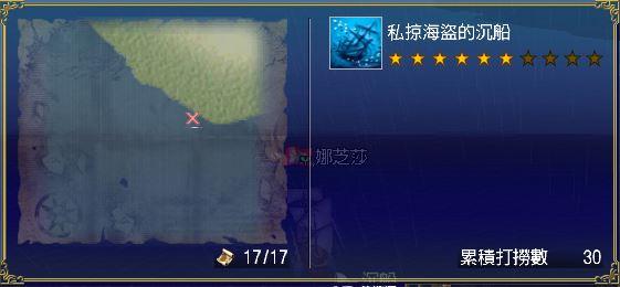 30-6★掠海盜的沉船