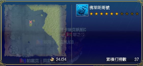 37-6★佛萊明哥號