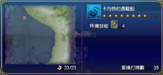 39-8★卡內特的遇難船