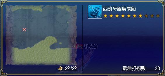 38-7★西班牙銀貿易船