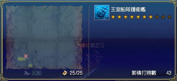 43-7★王室船隊護衛艦