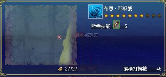 46-7★布恩‧耶穌號