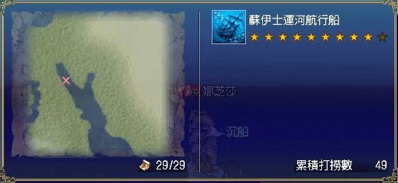 49-9★蘇伊士運河航行船