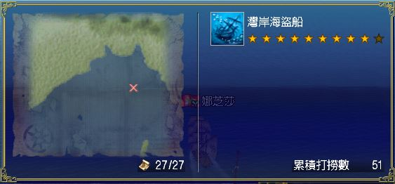 51-9★灣岸海盜船