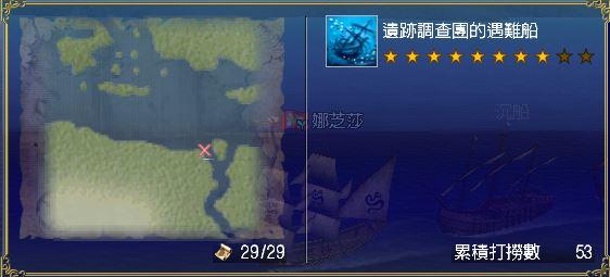 53-8★遺跡調查團的遇難船