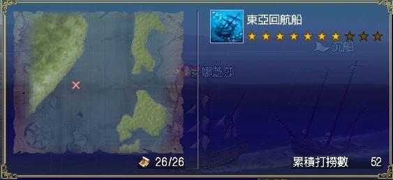 52-7★東亞回航船2