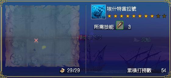 54-8★埃什特雷拉號