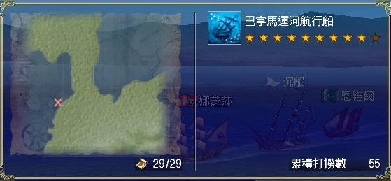 55-9★巴拿馬運河航行船