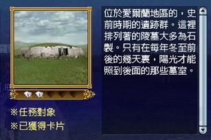 stonehenge2_card.jpg