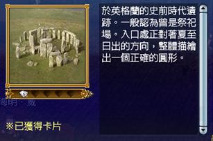 stonehenge_card.jpg