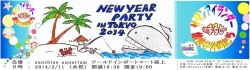 新年会チケットサンプル