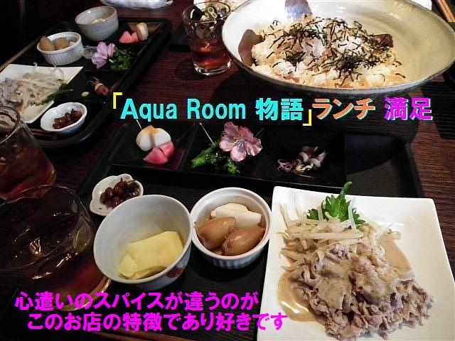 Aqua Room 物語 ランチ会 (1)