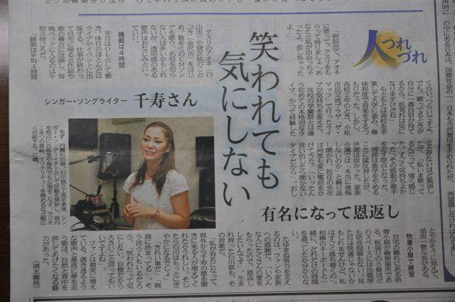 20131014_北國新聞記事 (3)