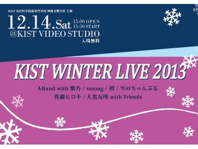 KIST WINTER LIVE 2013