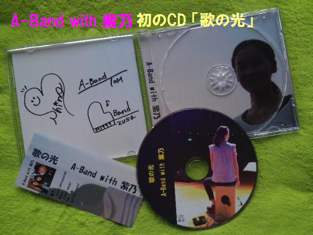 初CD 「歌の光」