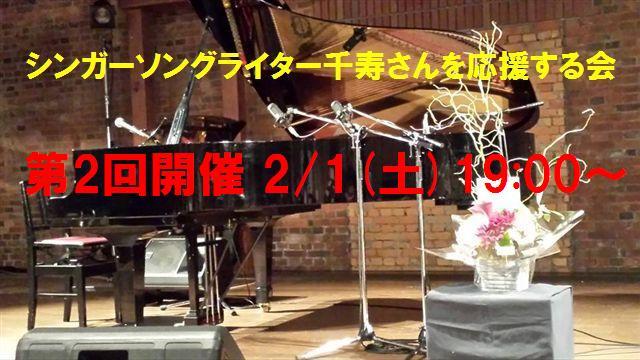 シンガーソングライター千寿さんを応援する会