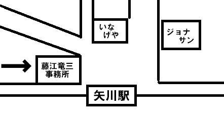 藤江竜三事務所図2