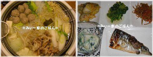 3.13(日)夕食