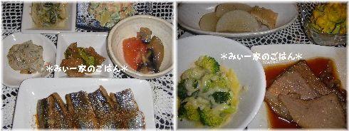 3.15(火)夕食
