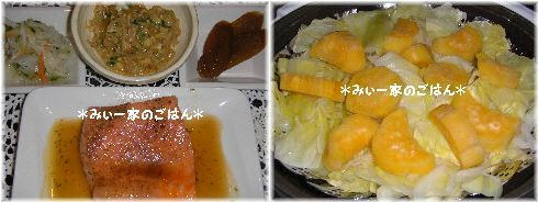 3.17(木)夕食