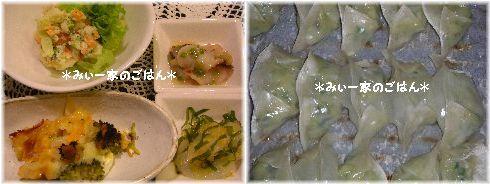 3.19(土)夕食