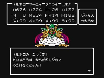 だいまどう_麻痺02