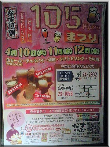 nasunoyoiti005-1.jpg