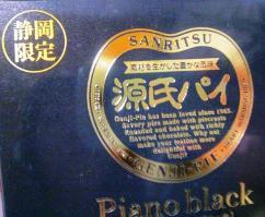 日本平38