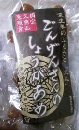 日本平40