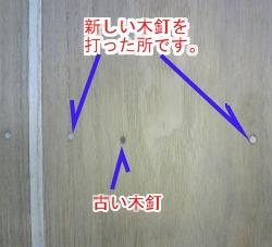 桐たんすの再生・修理(洗い替え)