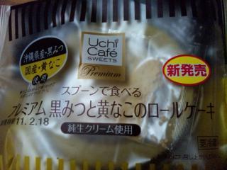 ロールケーキきなこ_110215