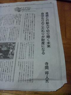 日経新聞_110223