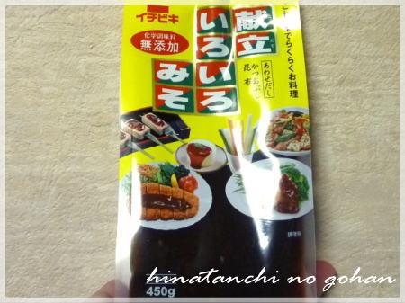 20111108イチビキ味噌