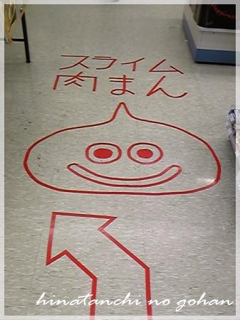 20111129スライム肉まんINN