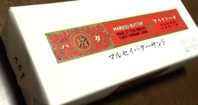 ■六花亭■マルセイバターサンド1
