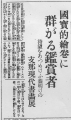 S9名古屋日華展-6,9-2