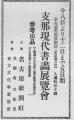 S9名古屋日華展 9,6,8