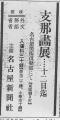 S9名古屋日華展 9,6,10