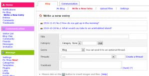 英語版FC2ブログのインターフェース