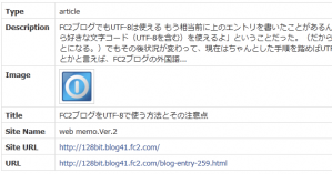 URLリンター表示例